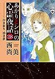あかりとシロの心霊夜話28 (LGAコミックス)