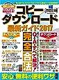 コピー&ダウンロード最新ガイド2017 (DIA Collection)
