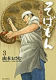 そばもんニッポン蕎麦行脚(3) (ビッグコミックス)