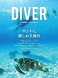DIVER No.438 (2017-11-10) [雑誌]