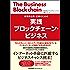 実践ブロックチェーン・ビジネス