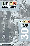 上海译文TOP30名家名作大套装(套装共30本·2019年版)(包含村上春树、石黑一雄等名家代表作,如《海边的卡夫卡》《长日将尽》《使女的故事》等必读畅销经典)