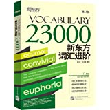 新东方词汇进阶Vocabulary 23000(修订版)