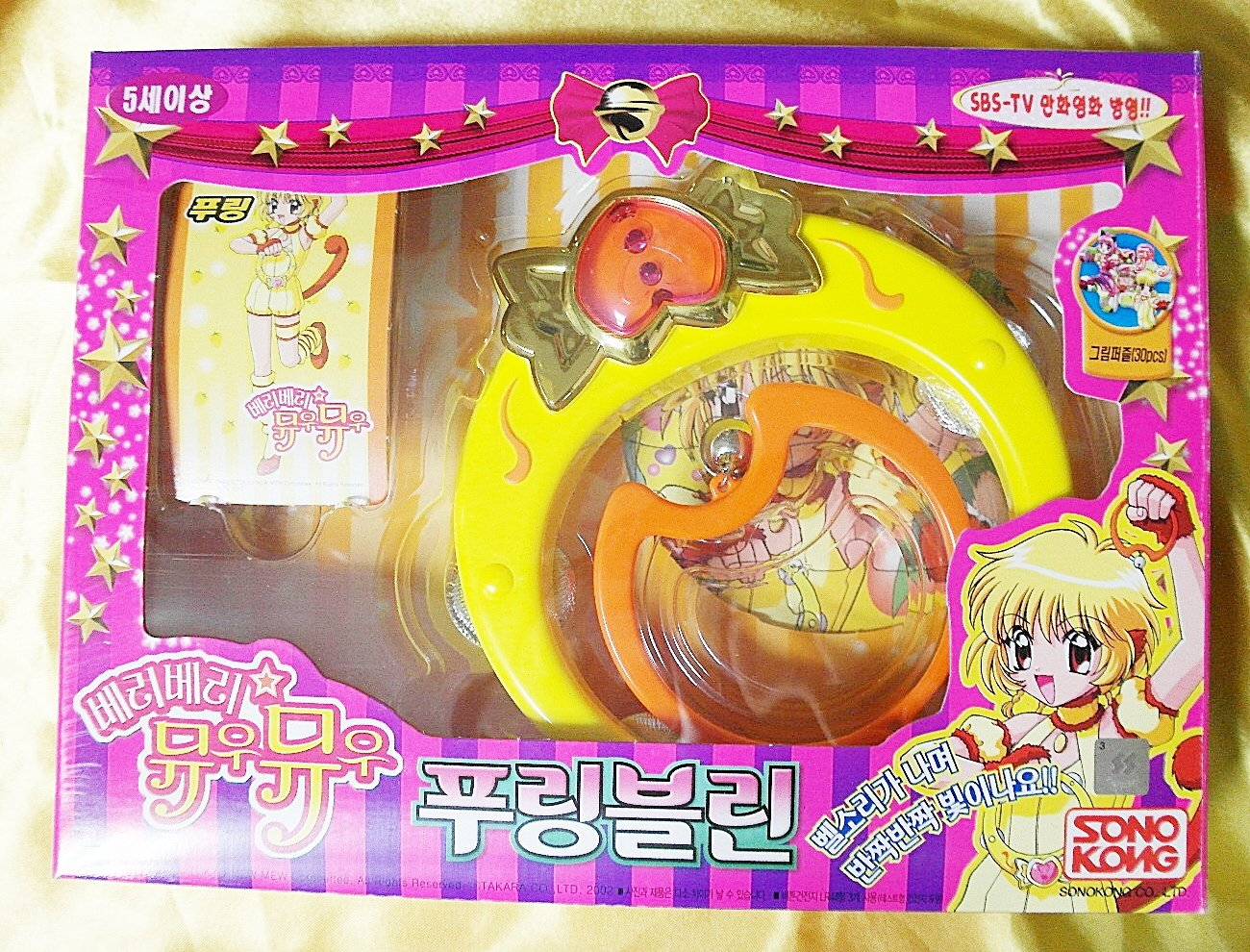 Tokyo Mew Mew Pudding Ring Manga Character Item -Takara Sonokong Yellow Orange