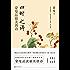 四时之诗:蒙曼品最美唐诗(中国诗词大会评委蒙曼开讲唐诗,引领唐诗阅读的国民读本!)