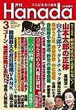 月刊Hanada2020年3月号