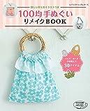 100均手ぬぐいリメイクBOOK (レディブティックシリーズno.4453)