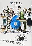 ℃りけい。 6 (ヤングジャンプコミックス・ウルトラ)