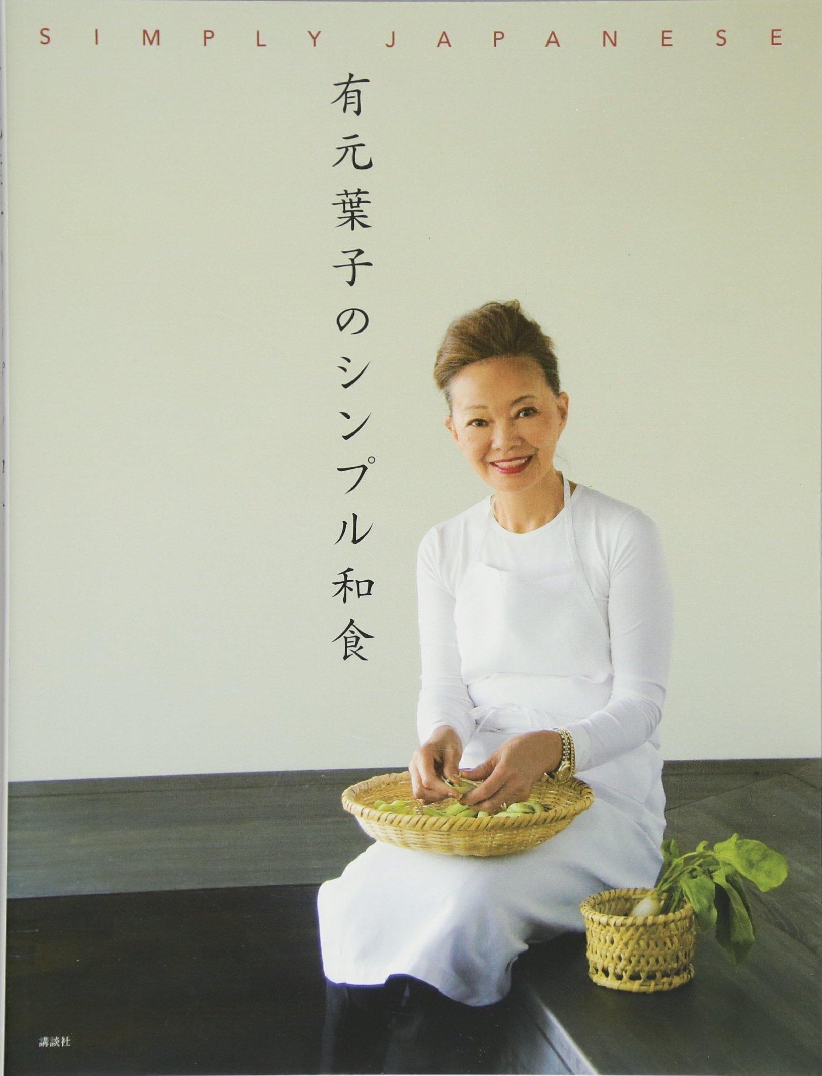 Download Arimoto yōko no shinpuru washoku = SIMPLY JAPANESE : Nihongoban ebook
