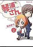 琴浦さん(2巻) (マイクロマガジン・コミックス)