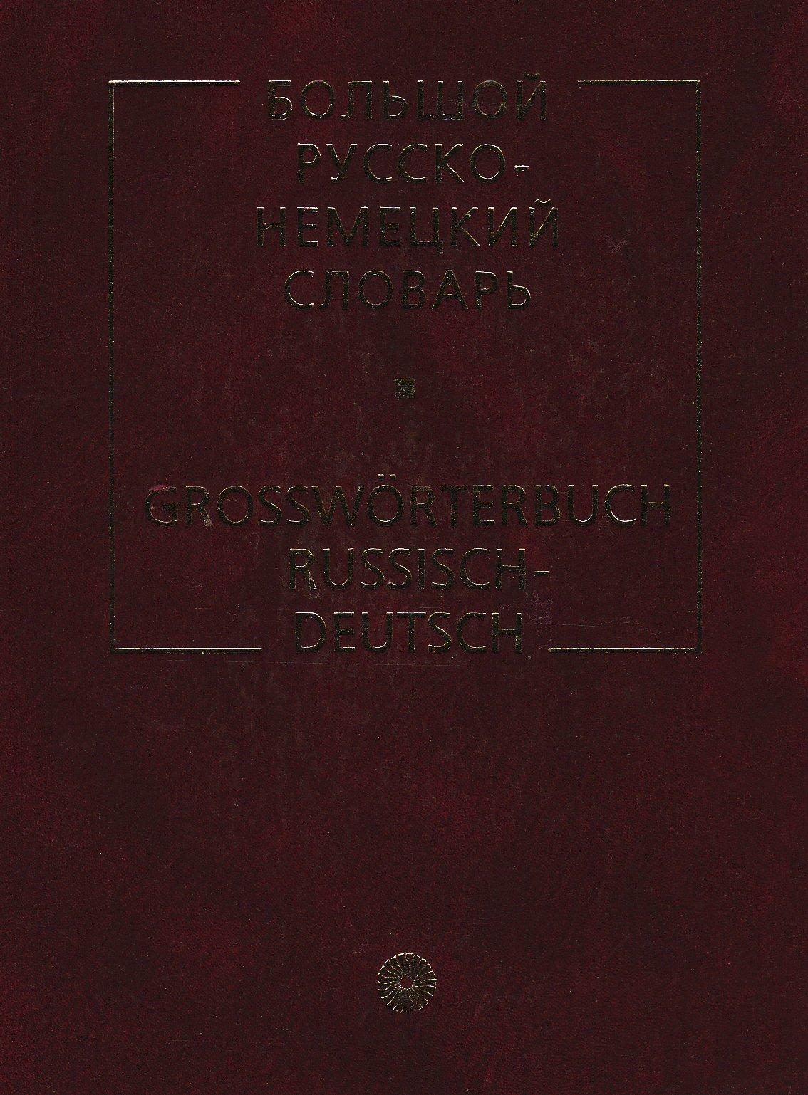 Russko-nemezkij slovar (osnovnoj). Großwörterbuch Russisch-Deutsch