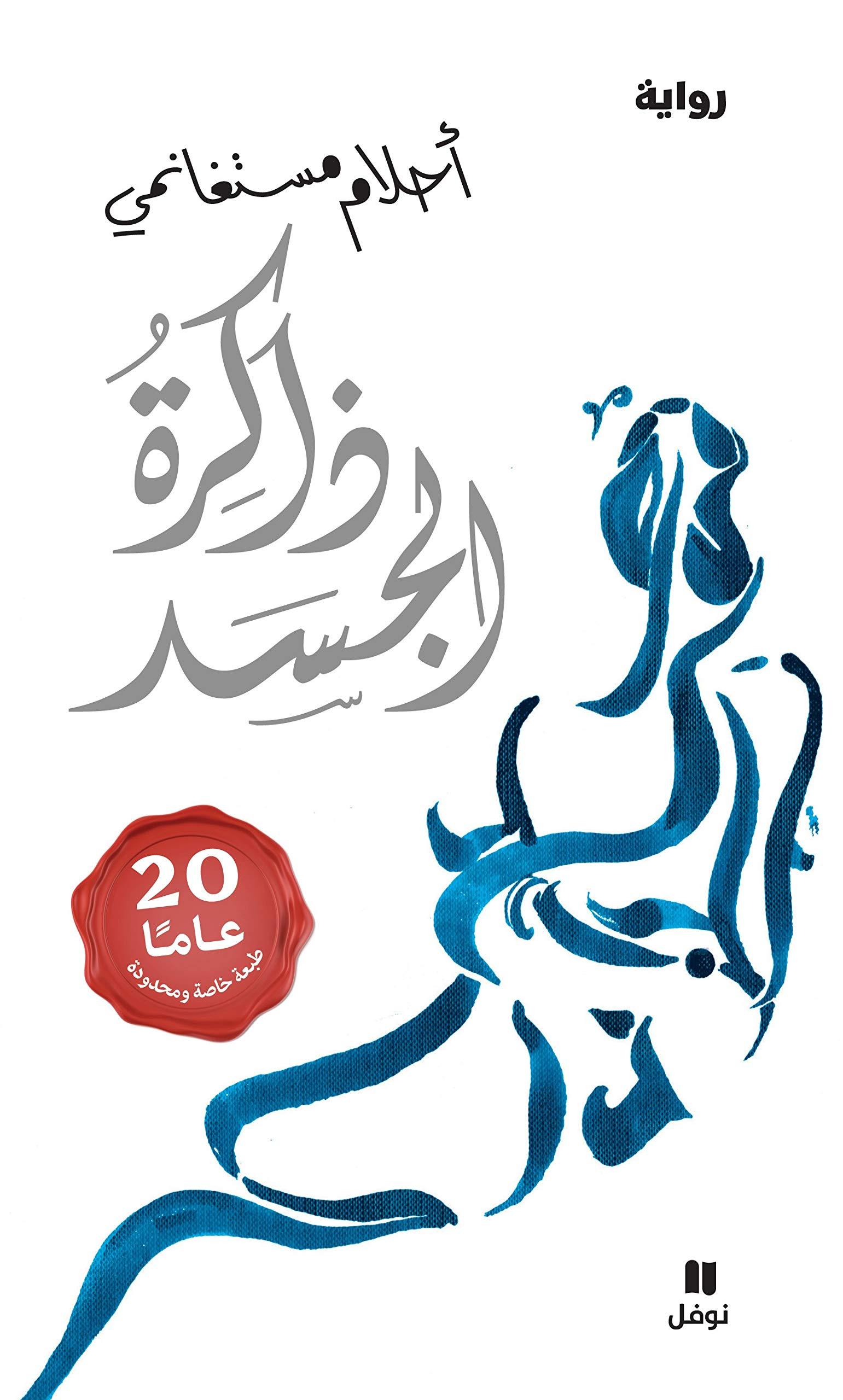 Dhakirat al-Jasad pdf epub