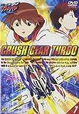 激闘! クラッシュギアT(7) [DVD]