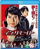 イン・ザ・ヒーロー [Blu-ray]