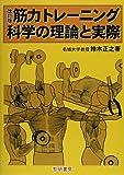 改訂版 筋力トレーニング科学の理論と実際