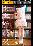 図書館少女―女の子たちが訪れるようになったぼくの職場 (獨去書房LS)