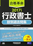 合格革命 行政書士 肢別過去問集 2017年度 (合格革命 行政書士シリーズ)