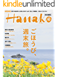 Hanako特別編集 ごほうび、週末旅。