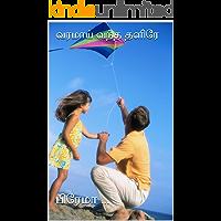வரமாய் வந்த தளிரே  (Tamil Edition)