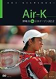 Air-K 錦織圭 in 全豪オープン2012 [DVD]