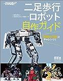 ROBO-ONEにチャレンジ! 二足歩行ロボット自作ガイド