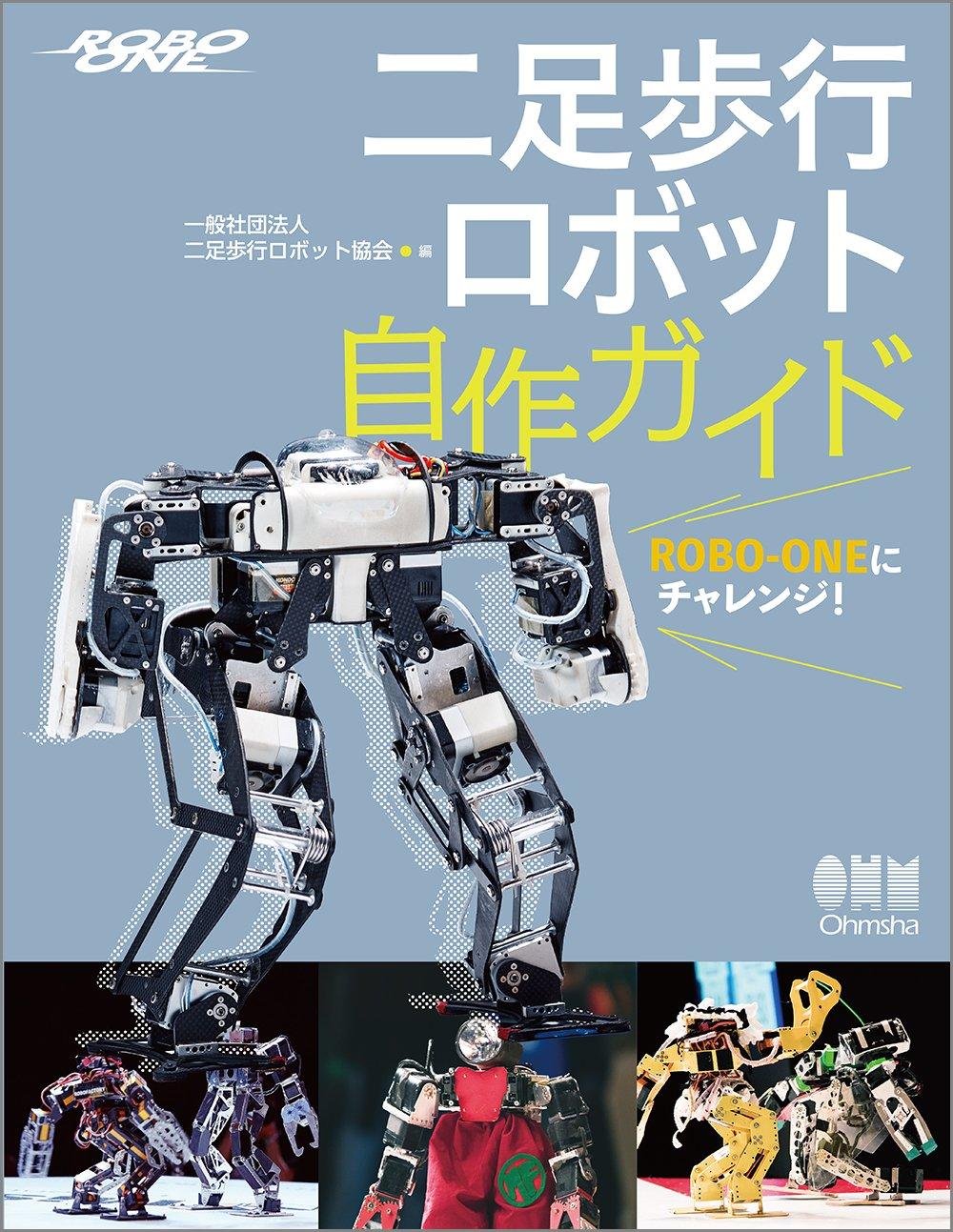 ROBO-ONEにチャレンジ! 二足歩行ロボット自作ガイド | 二足歩行 ...