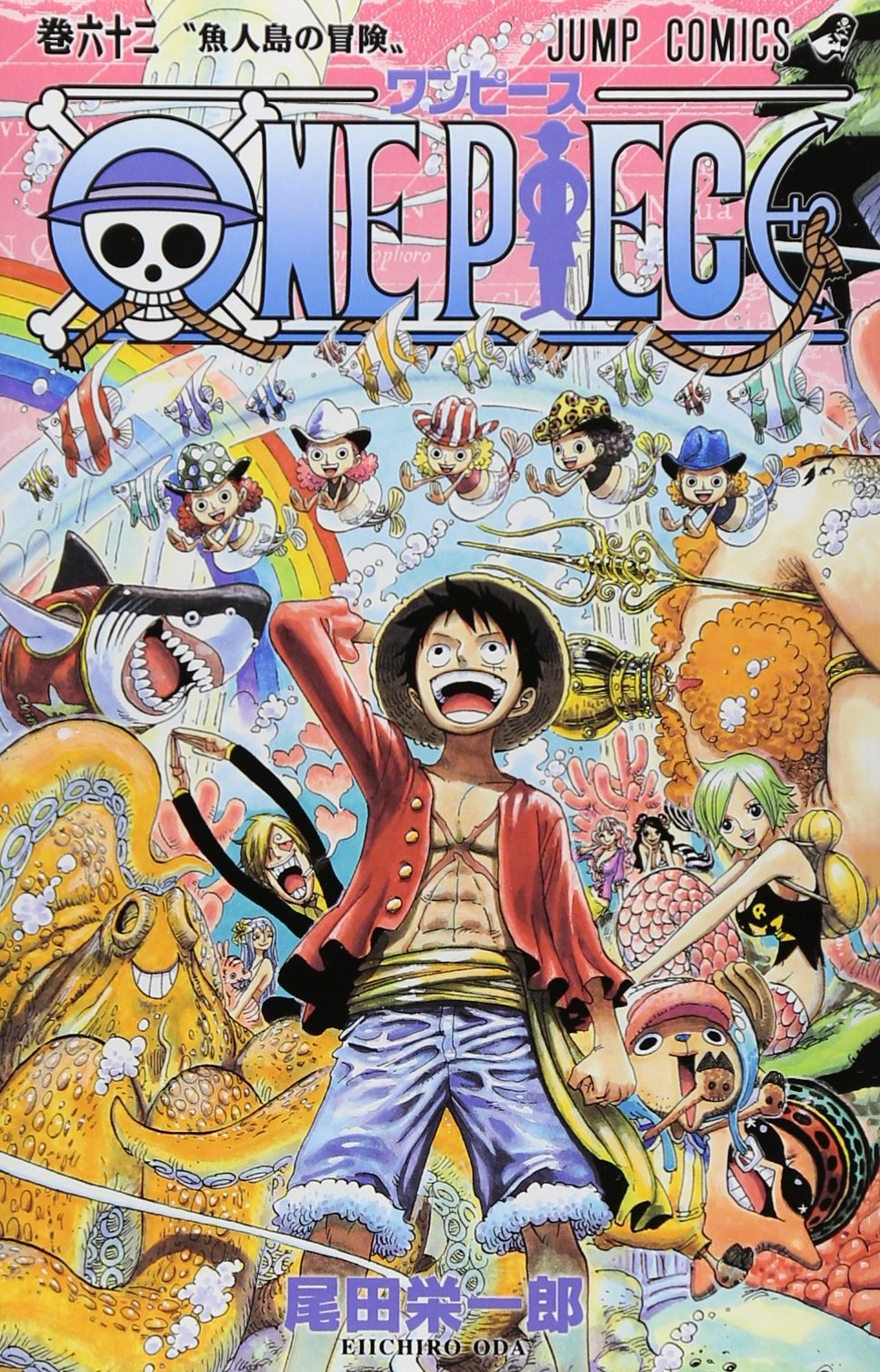 ONE PIECE モノクロ版 62 (ジャンプコミックスDIGITAL)