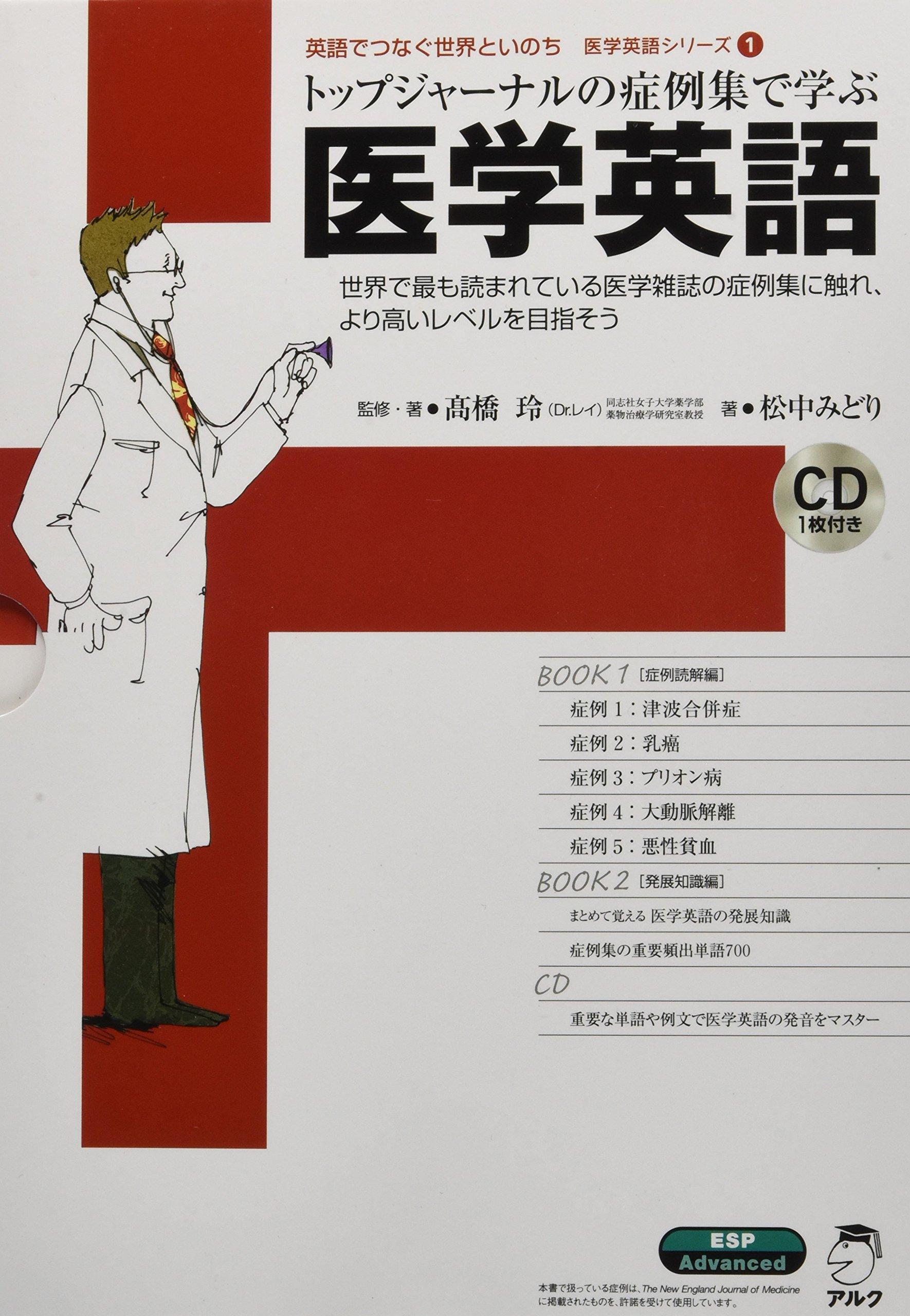 Toppu jānaru no shōreishū de manabu igaku eigo PDF