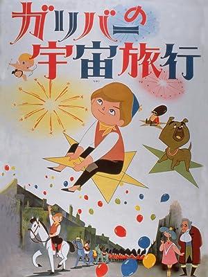 Amazon.co.jp: ガリバーの宇宙旅...