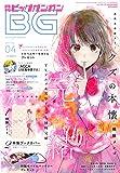 月刊ビッグガンガン 2017年 Vol.04 4/23号