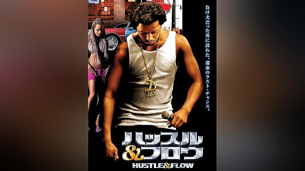 ハッスル&フロウ (字幕版)
