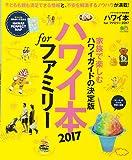 ハワイ本forファミリー2017 (エイムック 3538)