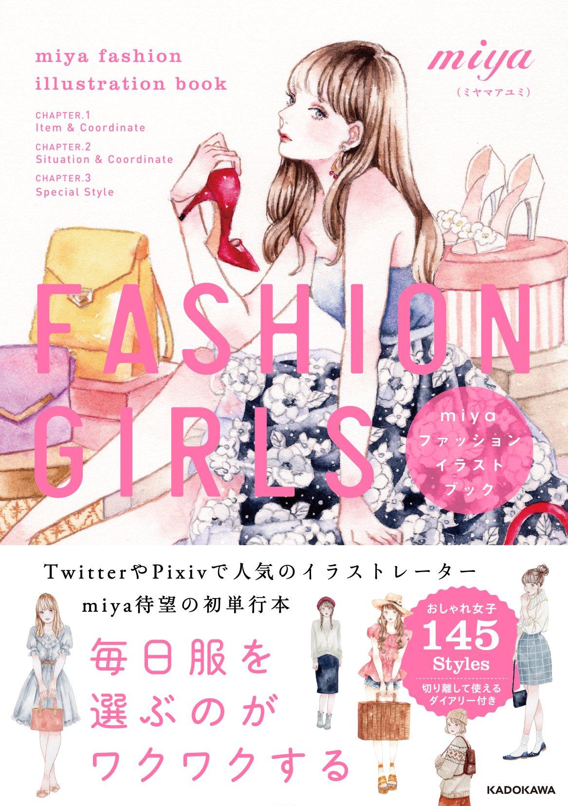 Fashion Girls Miyaファッションイラストブック Miya ミヤマアユミ 本 通販 Amazon