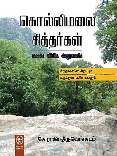 Kollimalai sidharkal (Tamil)
