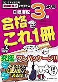 日商簿記3級 合格これ1冊 【第3版】