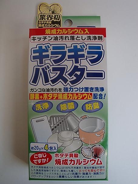 カルシウム 貝殻 焼成