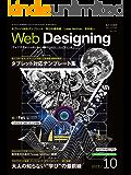 Web Designing 2013年10月号[雑誌]