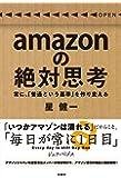 amazonの絶対思考