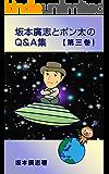 坂本廣志とポン太のQ&A集 第三巻
