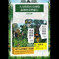 自然万物科普百科:大自然的社交网络+森林的奇妙旅行(套装共2册)