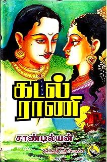 Sandilyan Novel Kadal Pura Pdf