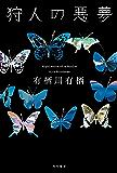 狩人の悪夢 「火村英生」シリーズ (角川書店単行本)