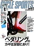 CYCLE SPORTS (サイクルスポーツ) 2018年11月号