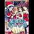 星姫村のないしょ話 5 (ヤングチャンピオン烈コミックス)