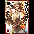 科学的に存在しうるクリーチャー娘の観察日誌 2 (チャンピオンREDコミックス)