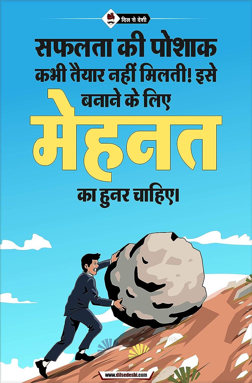 Art Armour Get Success Hindi Inspirational Thought Wall