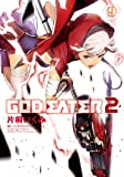 GOD EATER 2(9) (電撃コミックスNEXT)