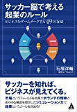 サッカー脳で考える起業のルール: ビジネスをゲームメークする49の方法