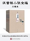 汪曾祺小说全编三卷本(迄今为止搜罗最全的汪曾祺小说总集)