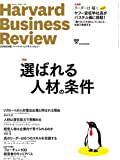ダイヤモンド・Harvard Business Review (ハーバード・ビジネス・レビュー) 2015年 05月号 [雑誌]